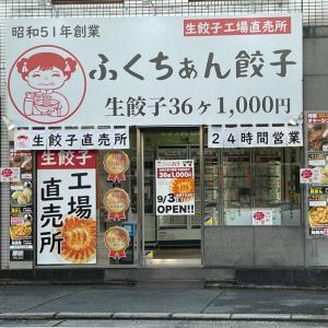 驚きの販売方法の無人餃子店