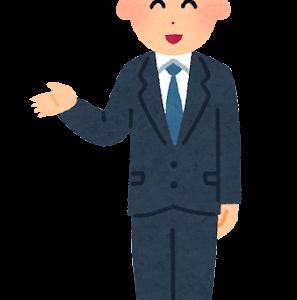 不動産営業マンのテクニック その2 ~営業マンに対応してもらうことは毅然とした態度で依頼する~【マイホーム探し】