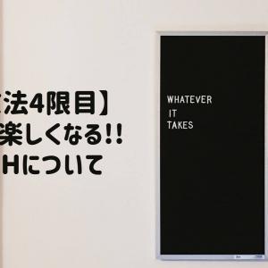 【英文法3限目】会話がどんどん広がる!?疑問詞7W1Hのすすめ