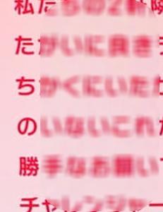 欺き 1 (縦読み)