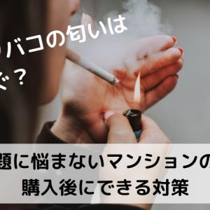 隣人のタバコの臭いはどう防ぐ?タバコ問題に悩まないマンションの選び方と購入後にできる対策