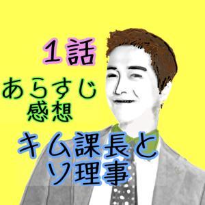 韓国ドラマ オフィス部門のおすすめ『キム課長とソ理事〜Bravo Your life!』楽しく、、最高です(笑)♪