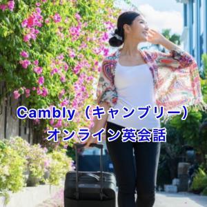 おすすめオンライン英会話 その3 Cambly (キャンブリー)英会話