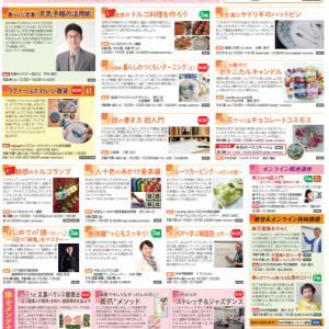 【お知らせ】NHK学園 国立本校「断捨離®で心もスッキリ講座」講師を務めます