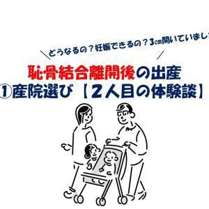 恥骨結合離開後の出産・①産院選び【2人目の体験談】