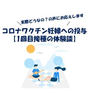 コロナワクチン妊婦への投与【1回目接種の体験談】