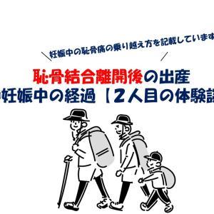 恥骨結合離開後の出産・②妊娠中の経過【2人目の体験談】