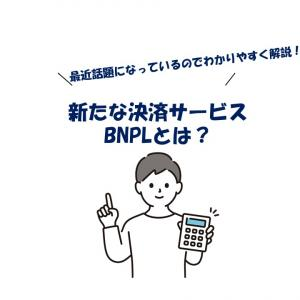 これからの新たな決済手段BNPLとは?わかりやすく解説!