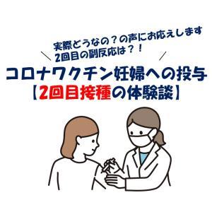コロナワクチン妊婦への投与【2回目接種の体験談】