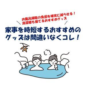 お風呂掃除を楽にするおすすめグッズは間違いなくコレ!【自信をもっておすすめします】