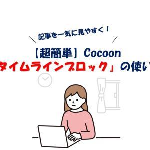 【超簡単】Cocoon「タイムラインブロック」の使い方【わかりやすく解説】