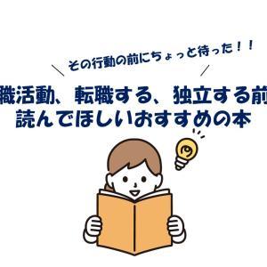【ちょっと待った】就職活動、転職する、独立する前に読んでほしいおすすめの本
