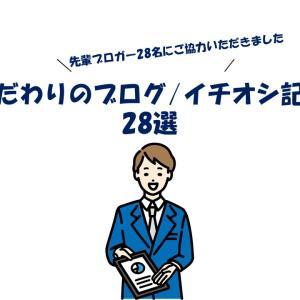 【必見】先輩ブロガーのこだわりのブログ/イチオシ記事28選