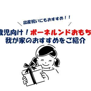 0歳児向け!ボーネルンドおもちゃ【出産祝いにもおすすめ】