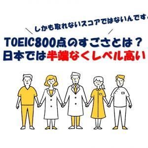 TOEIC800点のすごさとは【日本では半端なくレベル高い】
