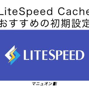 「LiteSpeed Cache」の不具合の起こりにくい初期設定