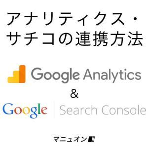 GoogleアナリティクスとGoogleサーチコンソールの連携方法