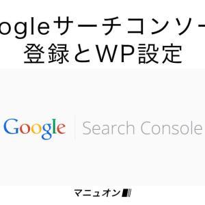 【2021】Googleサーチコンソールの登録とWordPress設定【SWELL、SEO SIMPLE PACK】