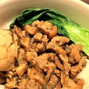 魯肉飯(ルーローハン)で台湾に想いを馳せる