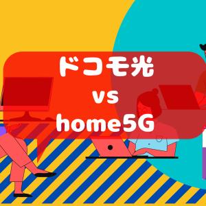 【ドコモ光 vs home5G】料金や通信速度など徹底比較!ドコモユーザーには結局どっちがおすすめ!?