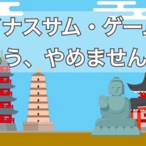 【もう、止めません?】炎上劇に見る日本特有のマイナスサム・ゲームを【科学データありで検証】