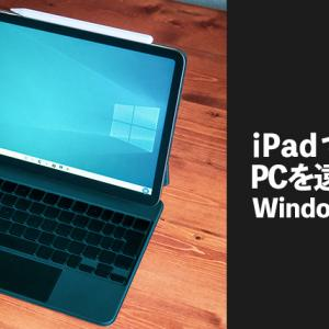 iPadで自宅のPCを遠隔操作。WindowsもMacも対応【Chrome リモート デスクトップ】