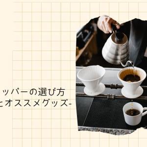 コーヒードリッパーの選び方-種類・特徴とオススメグッズ