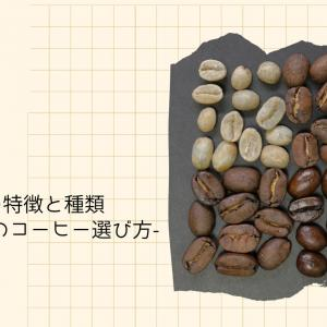 コーヒー豆の特徴と種類-あなた好みのコーヒー選び方-