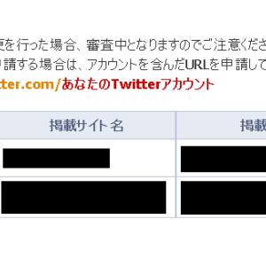 DLsite.comのアフィリエイトから自分のサイト登録を削除する方法は? →お問い合わせフォームから削除申請が必要です