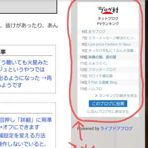 にほんブログ村のPVランキングのjavascript、livedoorブログのスマホのブログパーツに貼れないみたいです。日記本文なら有効。