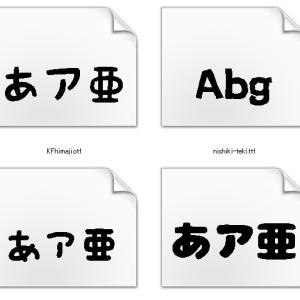 【フリーフォント探索記】 日本語・漢字ありで、太めの丸ゴシックで、太さに統一感がありつつボテッ・コロッとしたフォント