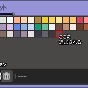 メディバンペイント パレットの追加・順番変更について PC版とスマホ版のパレットの仕様の違い