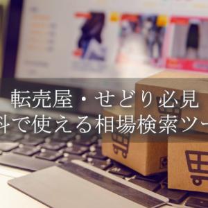 【有益】転売商品の仕入れが楽々行えるツール【せどり必見】-オークファン