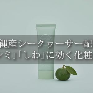 おでこのしわ・シミに効く化粧品が登場【沖縄産 新作クリーム】-ノビレホワイト
