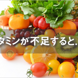 本当は怖いビタミン欠乏症。病気の対策や身体に良い食べ物まとめ