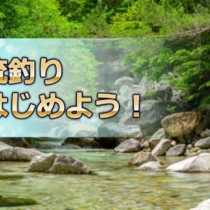 渓流釣りの種類・シーズン・マナーを初心者向けに解説!