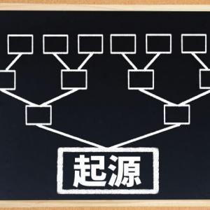 韓国起源説