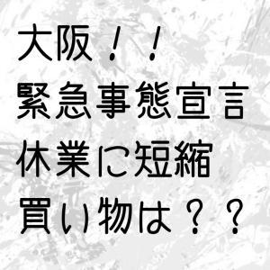 緊急事態宣言!!私の住んでる大阪でも休業情報だらけです!!