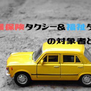 高齢者や障害者が安心して活用できるタクシー。【介護保険タクシー&福祉(介護)タクシー】の違いや利用方法について解説します★