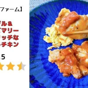 【おすすめ度★4.5】三ツ星ファーム「バジル&ローズマリー香るリッチなトマトチキン」のレビュー・感想