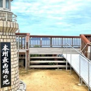 本州最西端「毘沙ノ鼻」から見渡す日本海が絶景!アクセス方法も解説。