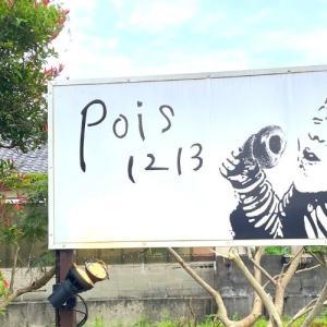 菊川道の駅の目の前パン屋さん!「Poris1213」