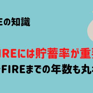 FIREを目指すなら貯蓄率が超重要!サイドFIREまでの年数丸わかり