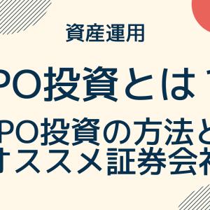 IPO投資とは??IPO投資のやり方とオススメ証券口座