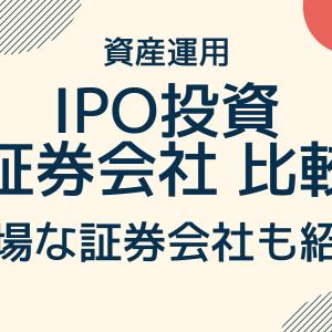 IPO投資の証券会社を比較!穴場な証券会社も紹介