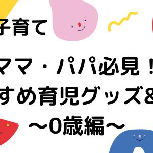 子育てママ・パパ必見!オススメの育児グッズ&絵本~0歳編~