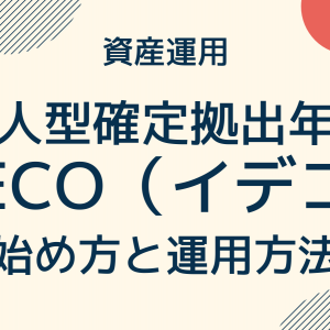 個人型確定拠出年金 iDeCo(イデコ)の始め方と運用方法