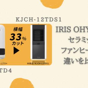 KJCH-12TDS1とJCH-12TD4の違いを比較!電気代は?口コミレビュー・評判は?