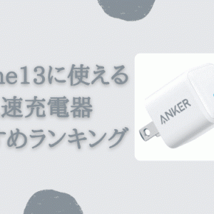 iPhone13にも使える急速充電器おすすめランキング