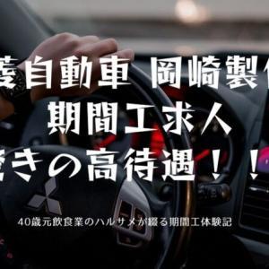 三菱自動車岡崎製作所の期間工|仕事はきついが待遇は神クラスだ!